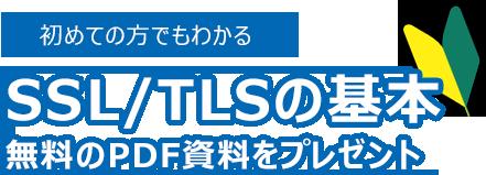 SSL/TLSってなんだろう? SSL/T...